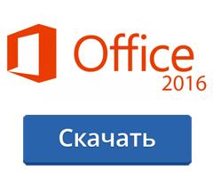 скачать microsoft office 2016 торрентом