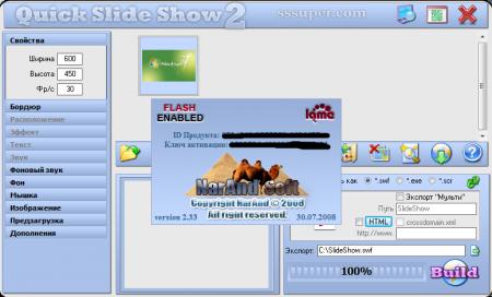Программа для создания слайд шоу Quick Slide Show 2.33