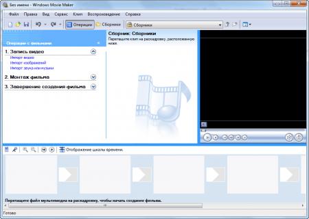 Видеоредактор Windows Movie Maker 2.6
