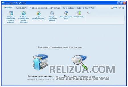 Acronis True Image 2013 на русском