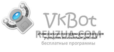 VKBot 1.7.3 Rus