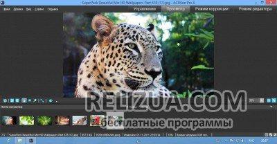 ACDSee 9.0 на русском RePack