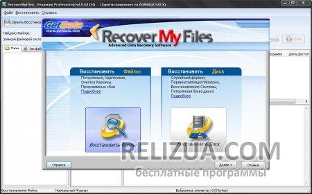 Recover My Files - Восстановление файлов