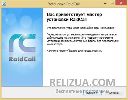 Raidcall 7.3.0 скачать бесплатно
