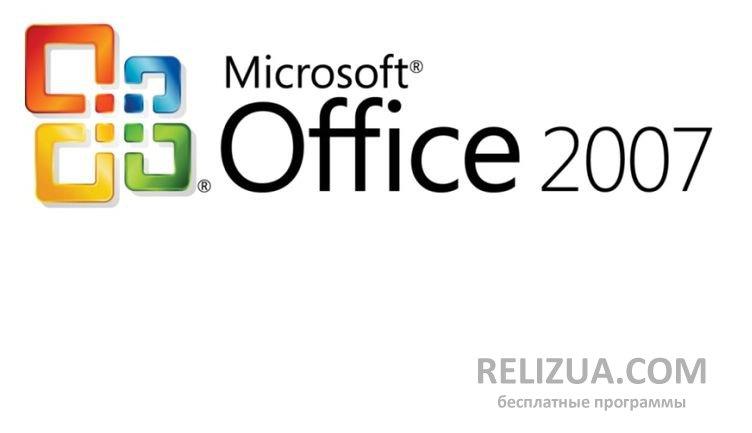 Microsoft Office 2007 для Windows.