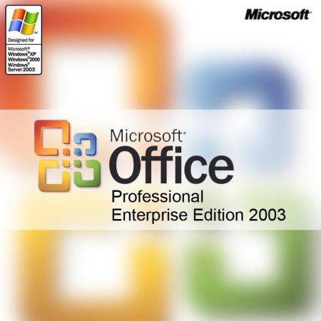 Скачать бесплатно Office 2003 на русском