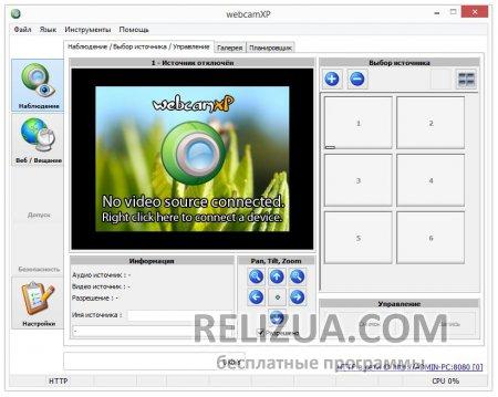 WebcamXP - видеонаблюдение.