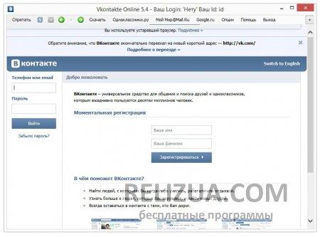 Vkontakte Online - Вконтакте онлайн