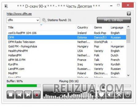 RadioSure - радио для компьютера
