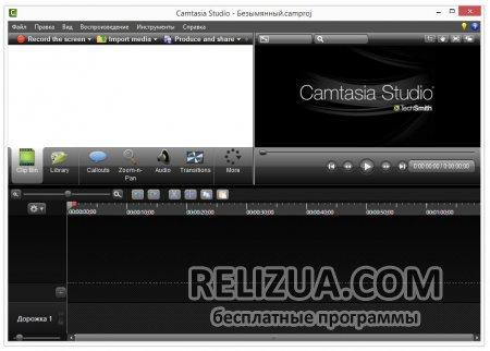 Camtasia Studio 8 - видеоредактор.