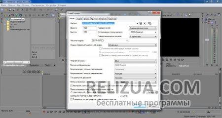 SONY Vegas Pro 13 - Сони Вегас на русском.