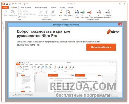 Nitro Pro редактирование файлов PDF.