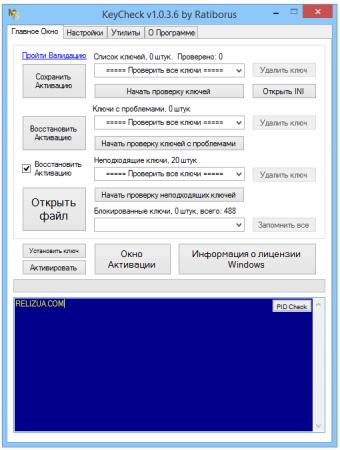 KeyCheck проверка лицензионных ключей ОС Windows.
