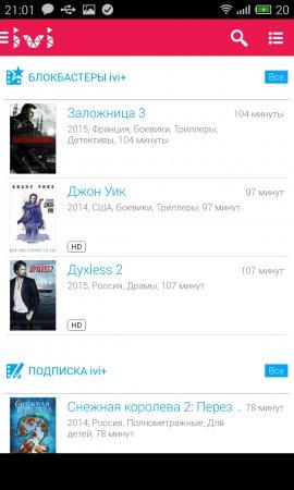 Кинотеатр ivi.ru скачать бесплатно приложение.