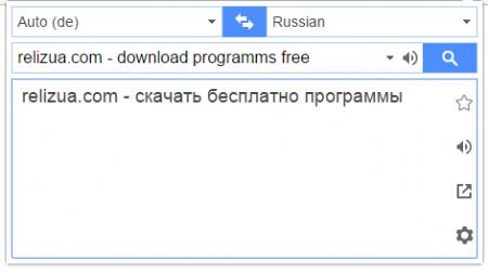 Скачать Google Translate дополнение для Оперы Гугл Переводчик.