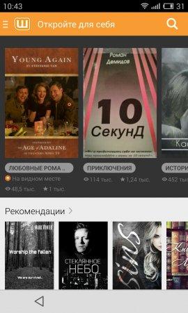 Скачать Wattpad для Андроид 4.21 бесплатно на русском.