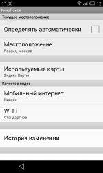 Скачать Кинопоиск для Андроид бесплатно на русском.