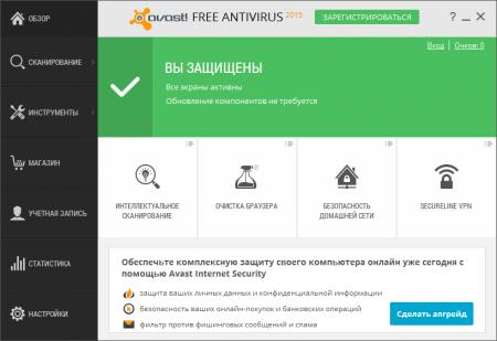 Бесплатный Avast скачать бесплатно антивирус Аваст 2017
