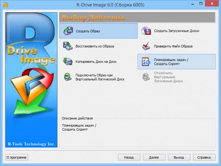 R-Drive Image 6.0 бэкапер данных на русском.