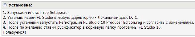 Скачать FL Studio 10