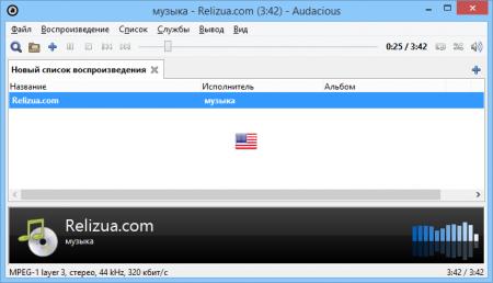 Audacious - простой аудиоплеер.
