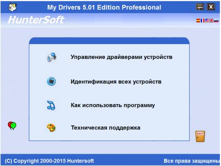 My Drivers 5.01 на русском.