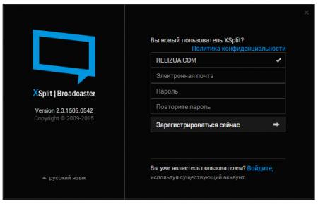 XSplit Broadcaster 2.3 для Windows.