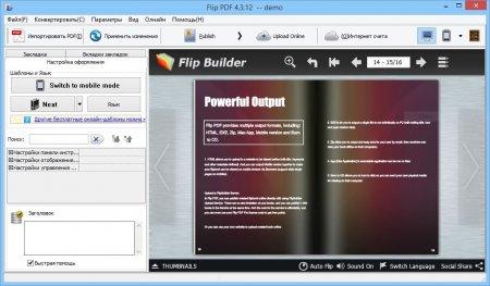 Flip PDF - создание журналов с ПДФ файлов.