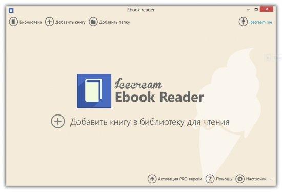 Icecream Ebook Reader - читалка для компьютера.