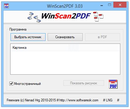 WinScan2PDF сканер в PDF формат.