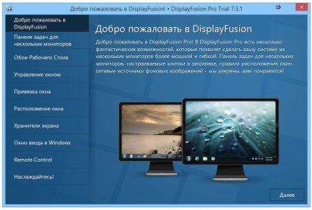 DisplayFusion - обои на монитор.