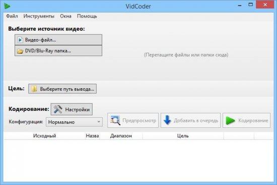 VidCoder конвертирование с оптического привода.