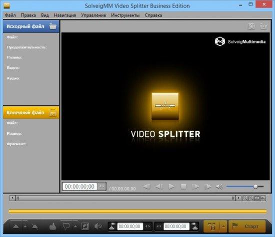 SolveigMM Video Splitter современный медиа-редактор.