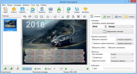Дизайн Календарей 9.0 на русском.