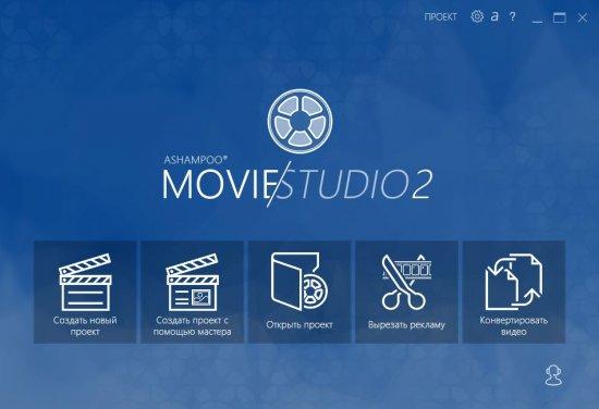 Ashampoo Movie Studio видеоредактор для Windows