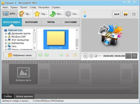 Скачать ФотоШОУ Pro 8.0 Repack