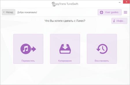 CopyTrans TuneSwift бэкапер файлов и папок