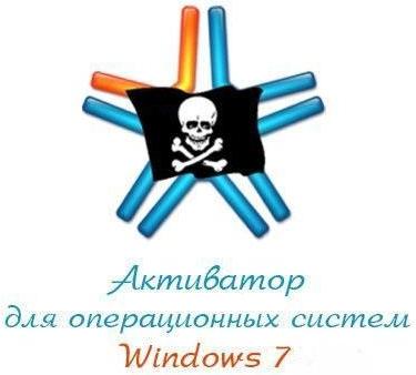 Бесплатный активатор Windows 7 Максимальная (Windows Loader)