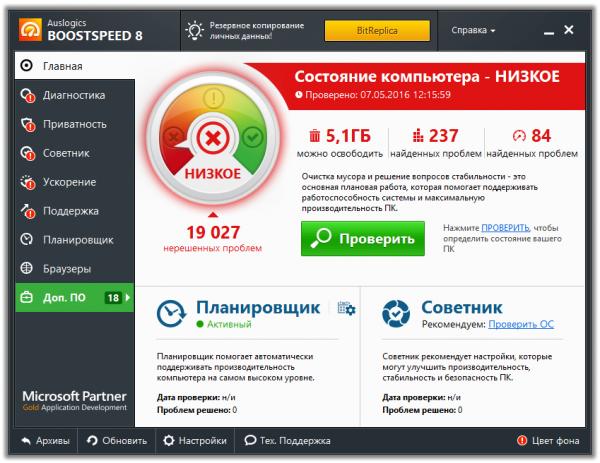 Auslogics BoostSpeed 9 на русском - Буст Спид ключ.