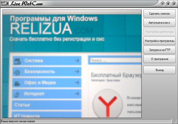 LiveWebCam программа для веб камеры.