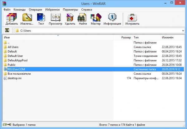 Архиватор WinRar 5 русская версия