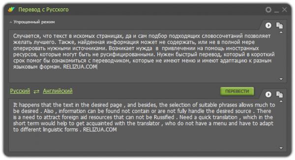 Онлайн переводчик Dicter 3.75