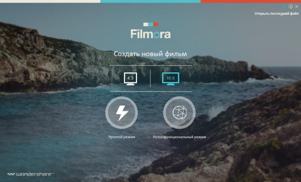 Wondershare Filmora видео редактор на русском.