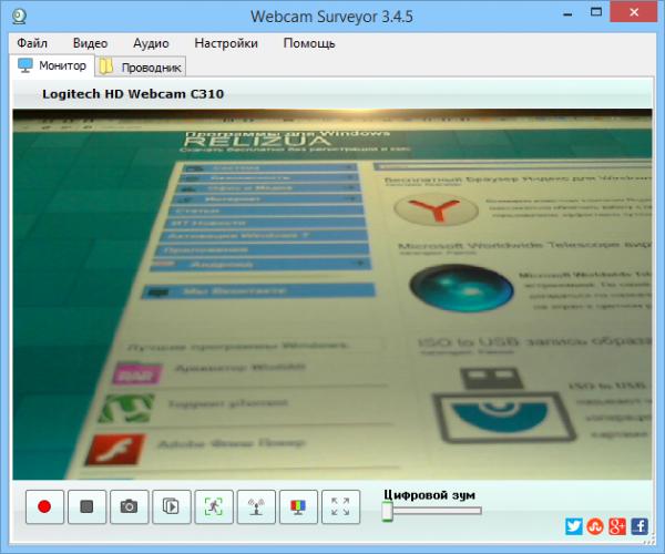 Webcam Surveyor видео запись с вебки.