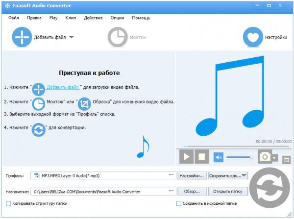 Faasoft Audio Converter на русском.