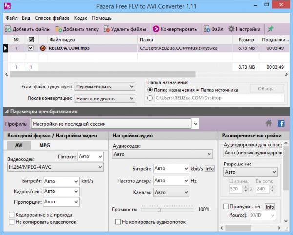 Pazera Free FLV to AVI Converter на русском.