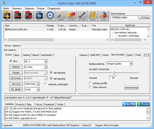 AudioCoder - аудио транскодер