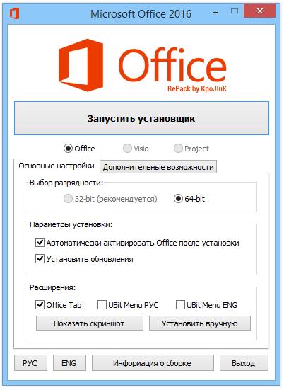 Microsoft Office 2016 торрент