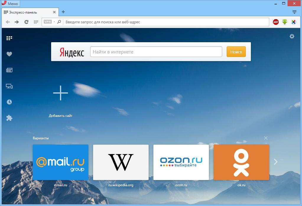 Опера скачать бесплатно для Windows 7 Браузер Opera на русском.