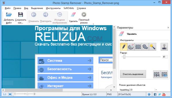 Photo Stamp Remover - Репак и Portable.